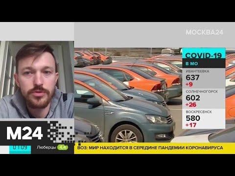 Каршеринг возобновил работу в Москве - Москва 24