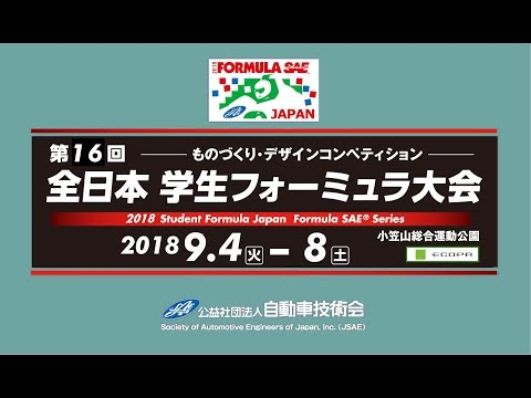 2018 Student Formula Japan: Endurance & Efficiency 1