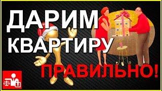 видео Договор ренты с пожизненным содержанием в 2018 году: что это такое, как оформить квартиру, документы