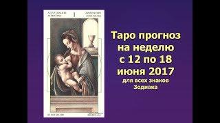 Таро прогноз на неделю с 12 по 18 июня для всех знаков Зодиака