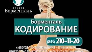 Кодирование от лишнего веса в Казани(ВНИМАНИЕ!!! ТОЛЬКО В ЯНВАРЕ!