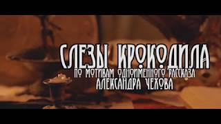 Слезы Крокодила: Русский Короткометражный фильм (2018 год)