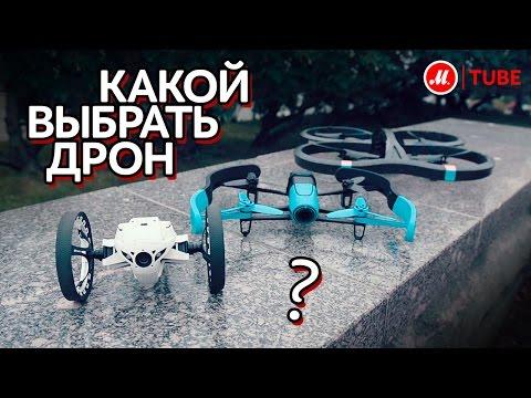 Тест-драйв 3-х дронов:
