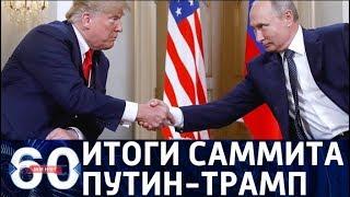 60 минут. Игра в ожидание итоги саммита Путин Трамп. От 16.07.2018