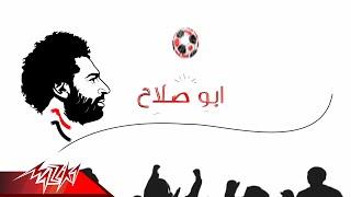 Mahmoud Saber Ft. El Magmooaa - Abo Salah Bel Saedy   محمود صابر و المجموعة - ابو صلاح بالصعيدي