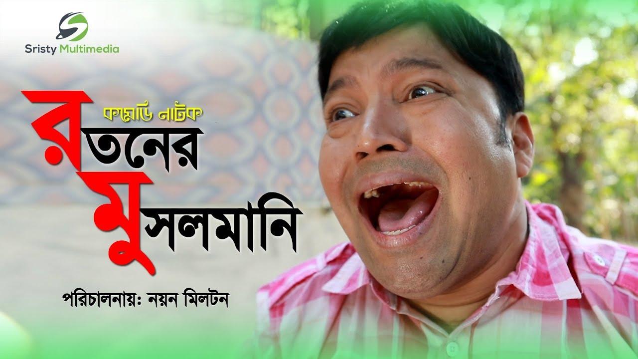 Ratoner Musolmani | Siddik, Himu, Samim | New Funny Bangla Natok 2018