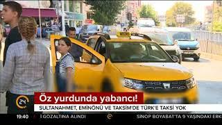 İstanbul'da TÜRK'lere taksi yok / 24 TV / 7 Eylül 2017
