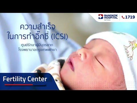 ความสำเร็จในการทำอิ๊กซี่ (ICSI) ศูนย์รักษาผู้มีบุตรยาก โรงพยาบาลกรุงเทพพัทยา