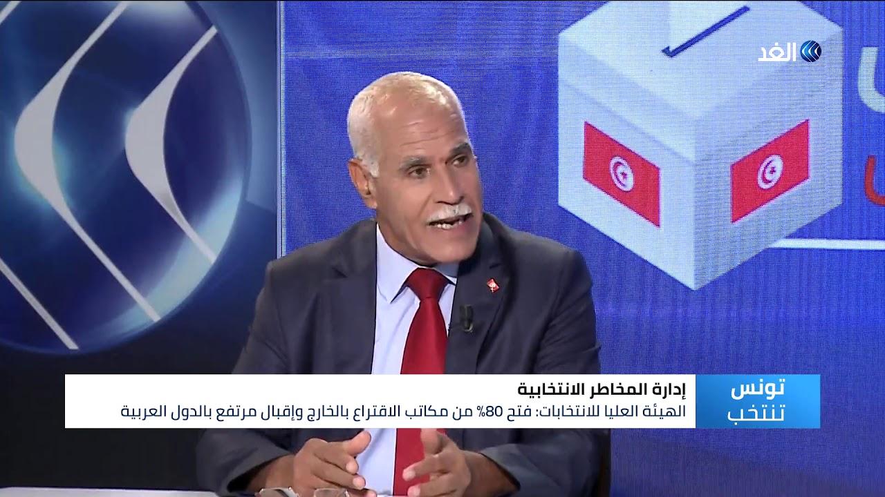 قناة الغد:مدير سابق للأمن: دور المؤسسة العسكرية في تأمين الانتخابات التونسية تكميلي للداخلية