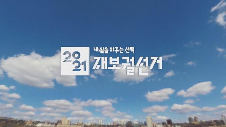 [부산KBS1TV] 2021 부산 재보궐선거 특집 방송