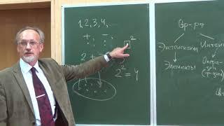 Феномен науки 1. Понятие структуры