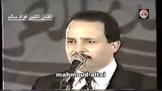 فؤاد سالم موال لا تجينا واغنية عليمن ياقلب