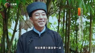 《可爱的中国云南篇》十五个云南特有少数民族