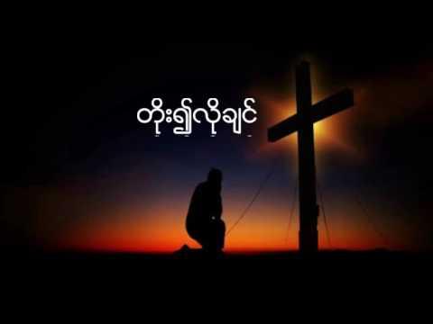 Myanmar new gospel song 2017 တိုး၍လိုခ်င္