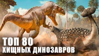 80 Самых Опасных Хищных ДИНОЗАВРОВ Мезозойской Эры