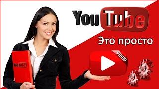 ♛Раскрутка  канала и продвижения видео на YouTube♛Как заработать на ютуб♛Как создать  канал.