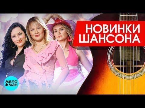 Новинки Шансона - Воровайки & БумеR
