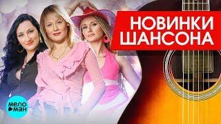 Новинки Шансона -  Воровайки & БУМЕР -  Обмани меня