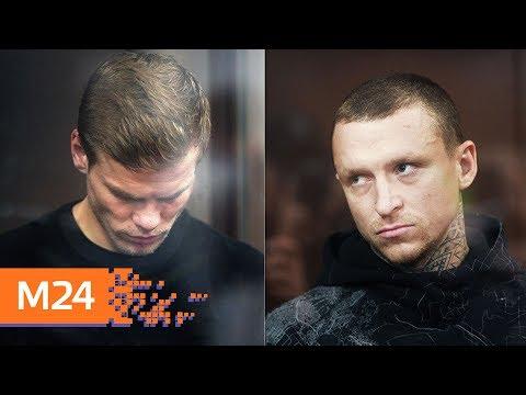 Суд признал Кокорина и Мамаева виновными - Москва 24