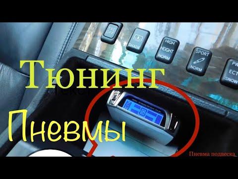 Удивишься! Чем напичкано Тайота Краун Маджеста, авто из Японии , куплен в Абхазии!!
