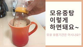 모유 중탕 | 모유 유통기한은? | 냉장보관 및 해동 …