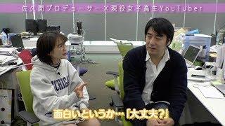 「テレ東の人に会ってきた」佐久間プロデューサー編 #1