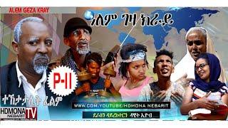 HDMONA - Part 11 - ዓለም ገዛ ክራይ ብ ዳዊት ኢዮብ Alem Geza Kray by Dawit Eyob - New Eritrean Series Film 2018