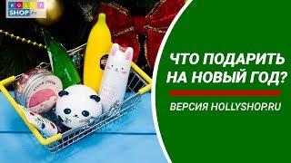 Что подарить на Новый год? || Версия Hollyshop.ru