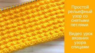 Простой рельефный узор со снятыми петлями Как вязать узор спицами  - видео урок