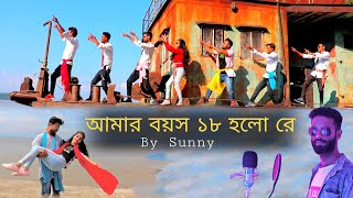 Amar Boyosh 18 holo re official video By Sunny I Sunny Music Oficial