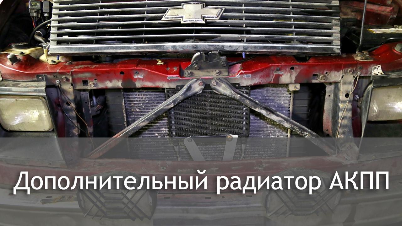 Chevrolet Astro - установка дополнительного радиатора АКПП