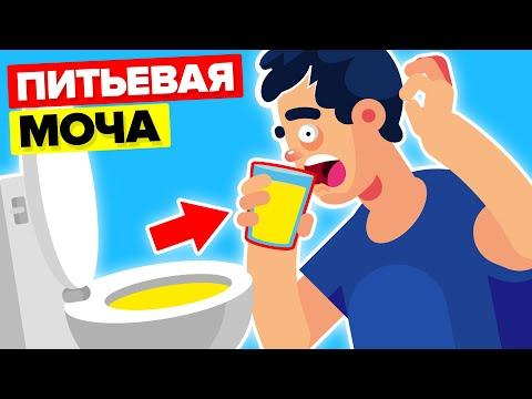Стоит ли пить собственную мочу?