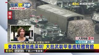 東森獨家挺進深圳! 大批武裝甲車進駐體育館