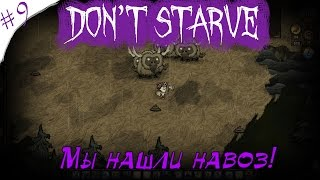 Don't Starve! Мы нашли навоз! [9]