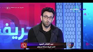 عبد الفتاح السيد لاعب فريق محلة مرحوم : المدير الفني للنادي بعد الماتش أغمي عليه بسبب النتيجة  21-0