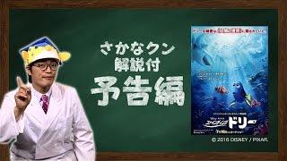 東京海洋大学名誉博士のさかなクンが『ファインディング・ドリー』の字...