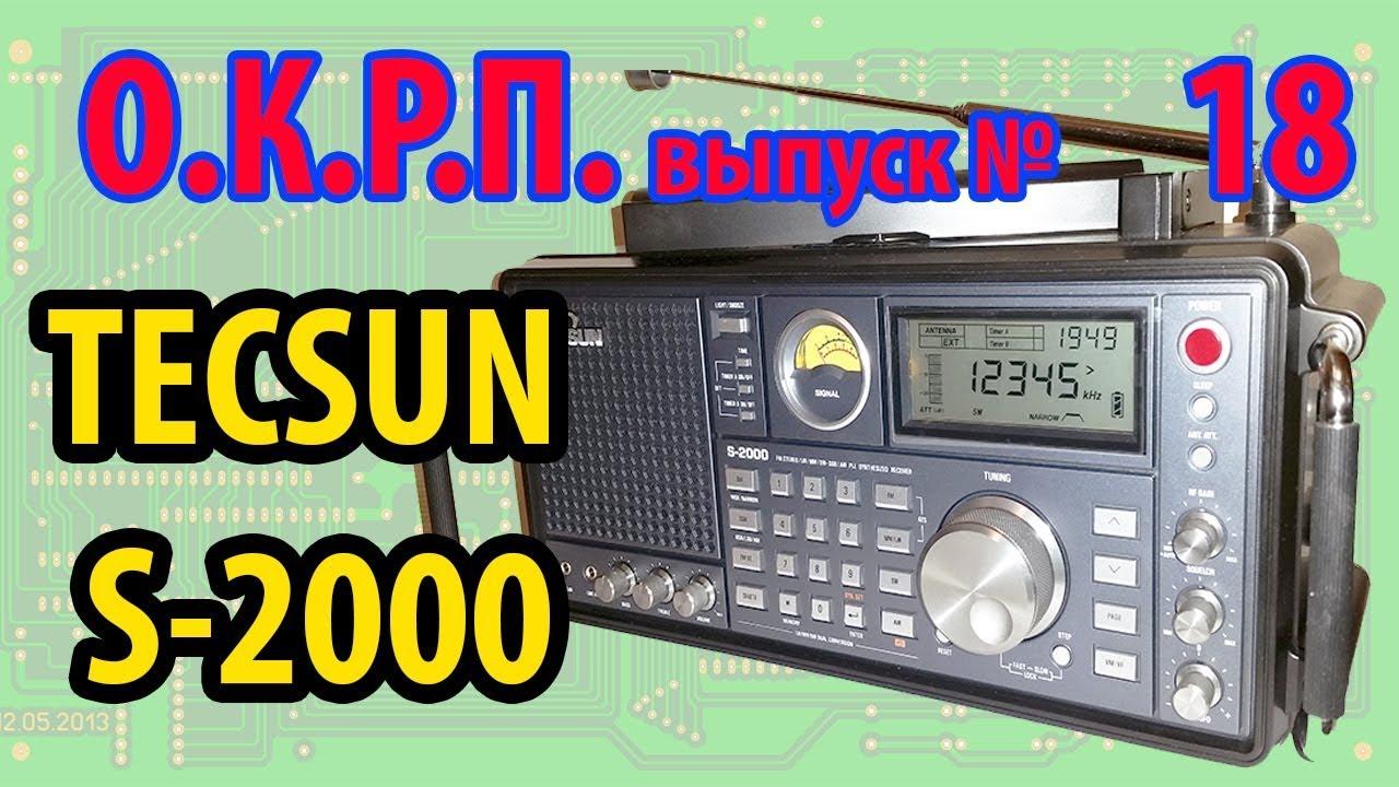 Подробные характеристики радиоприемника tecsun pl-660, отзывы покупателей, обзоры и обсуждение товара на форуме. Выбирайте из более 2 предложений в проверенных магазинах.