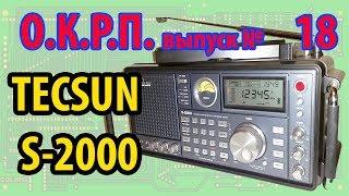 TECSUN S-2000 Самый подробный обзор