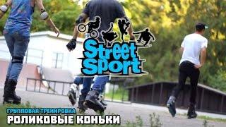 Стрит Спорт | Обучение трюкам на роликовых коньках