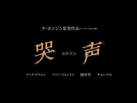 3/11(土)公開 『哭声/コクソン』予告篇