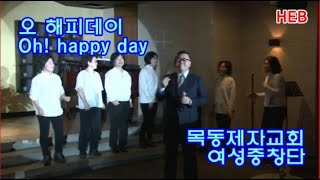HEB방송 -오 해피데이(Oh! happy day)/축…