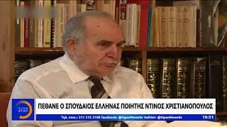 Πέθανε ο σπουδαίος Έλληνας ποιητής Ντίνος Χριαστιανόπουλος | Κεντρικό Δελτίο Ειδήσεων | OPEN TV