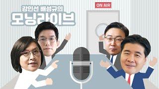삐걱대는 서울시장 야권 후보 단일화 [강인선·배성규의 …
