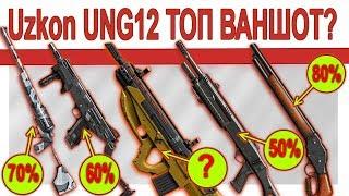 UZKON UNG-12 самий ваншотный ?/вбивця Mag7? (мега тест)