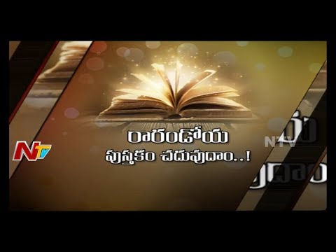Special Focus On 31st Hyderabad National Book Fair || NTV Exclusive || NTV