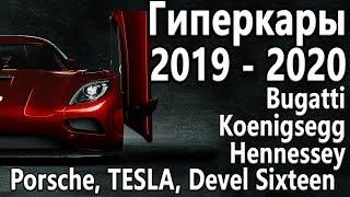 Гиперкары 2019 - 2020! Bugatti, Tesla, Koenigsegg, Porsche, Devel Sixteen!!!