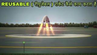 रीयूजेबल रॉकेट कैसे काम करता है...How Reusable Rockets Work // home rocket //