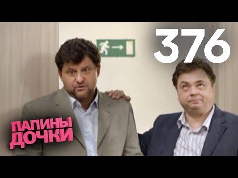 Папины дочки | Сезон 19 | Серия 376