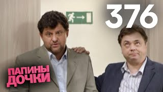 видео Смотреть сериал Папины дочки 19 сезон онлайн бесплатно
