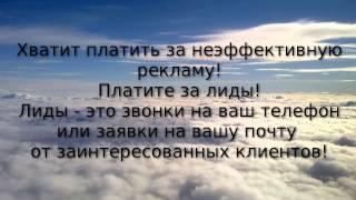 ПрофиМотор Лидогенерация по России с оплатой за результат(, 2014-03-17T11:10:57.000Z)